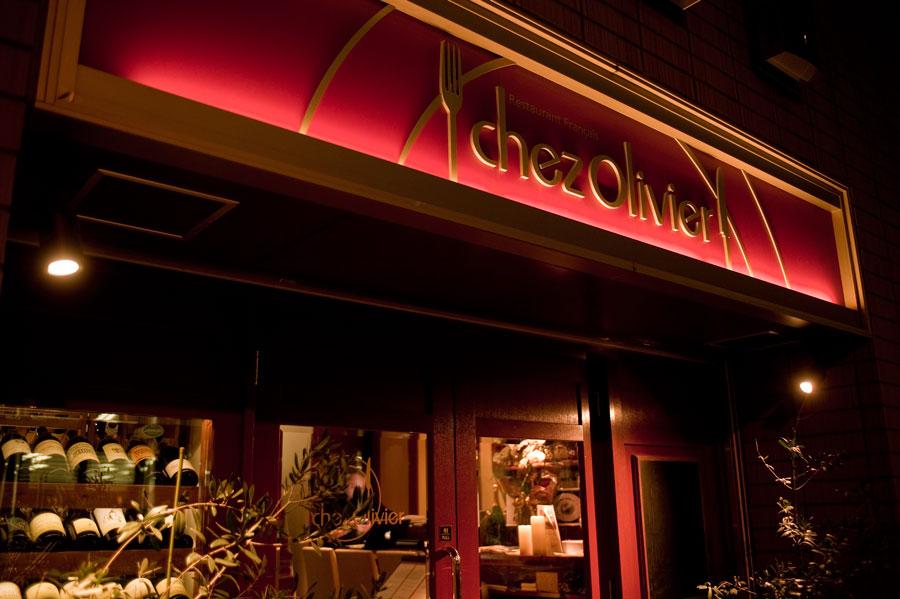 Devanture Restaurant Chez Olivier Oddos